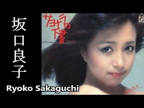 【坂口良子】画像集、魅力的な女優アイドル Ryoko