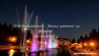 П.И.Чайковский -