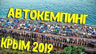 Куда ехать отдыхать в Крым 2019? Автокемпинг в Крыму на берегу моря - МОРСКОЕ