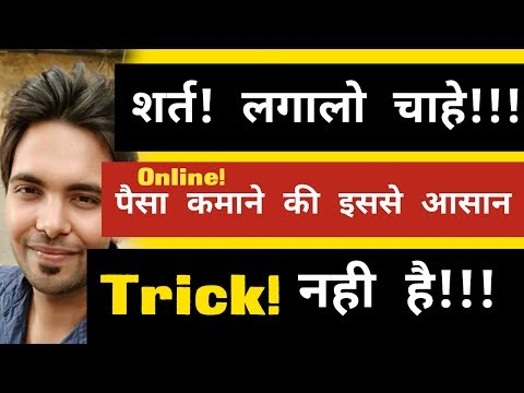 Super Easiest Trick To Earn Money From Internet, Best Online Earning trick Google | Hindi/Urdu