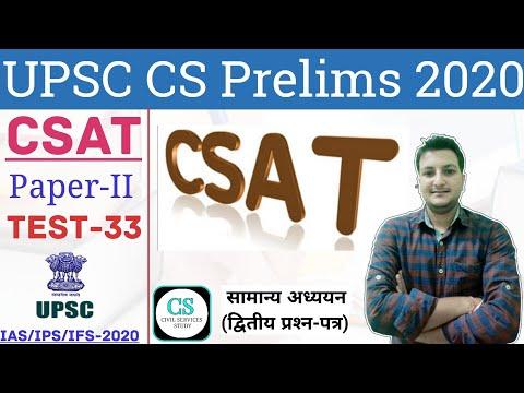 UPSC CSAT 2020 Practice Test-33   यूपीएससी सीसैट प्रैक्टिस टेस्ट