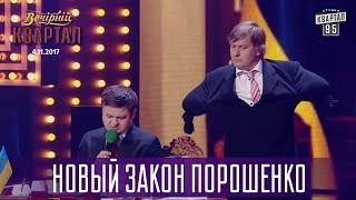 Новый закон Порошенко - задница в НАБУ и депутаты без рук | Новый выпуск Вечернего Квартала 2017