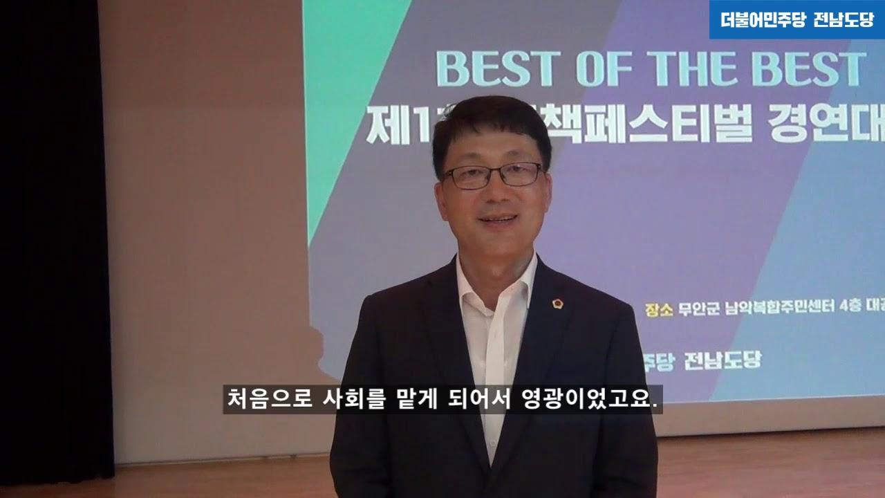 제1회 전챙페스티벌 경연대회