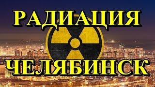 Радиация Челябинск