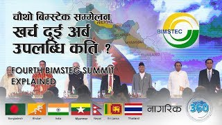 Fourth BIMSTEC Summit explained