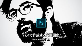 【Photoshop講座】写真をイラスト調に!パスで作成する2階調化