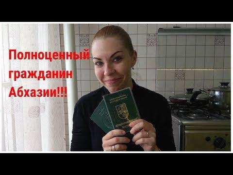 Влог.Диана получила абхазский паспорт!!!28.03.19.Абхазия.Сухум.