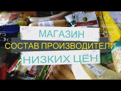 ✅ЗАКУПКА ПРОДУКТОВ ✅БЮДЖЕТНО /Цены /Производители /Состав