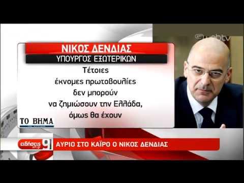 Πολιτικές αντιδράσεις για την τουρκική αυθαιρεσία | 30/11/2019 | ΕΡΤ