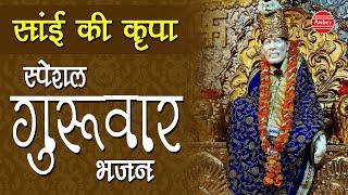 Sai Baba Special Bhajan !! Sai Ram Ji Sai Shyam Ji