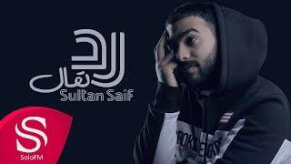 رد تعال - سلطان سيف ( حصرياً ) 2019 تحميل MP3