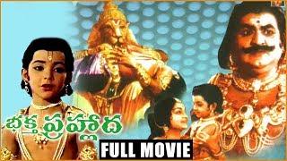 Bhakta Prahlada - Telugu Full Length Movie - S V Ranga Rao,Anjali Devi,Roja Ramani