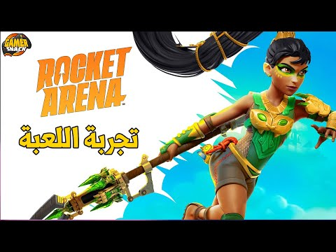 Rocket Arena ???? تجربة اللعبة