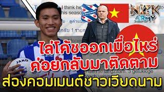 ส่องคอมเมนต์ชาวเวียดนาม-พากันไล่โค้ชของทีม SC HEERENVEEN เมื่อไม่ให้ 'วานเฮา'ลงสนาม