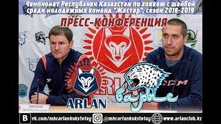 Пресс-конференция главных тренеров МХК 'Арлан' МХК 'Барыс'