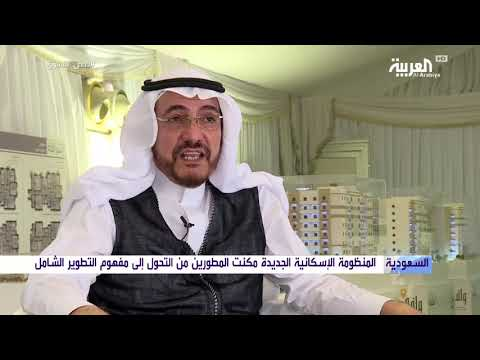 العرب اليوم - شاهد: مشاريع الإسكان في السعودية تشهد طفرة غير مسبوقة