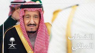 الخطاب الملكي.. في مجلس الشورى 2019