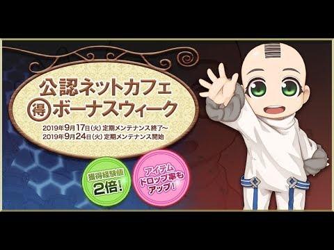 【RO JRO RAGNAROK ONLINE VIDEO】ごきげんようラグナロク~MH中級→ハートハンター軍事基地→蜃気楼の塔上級