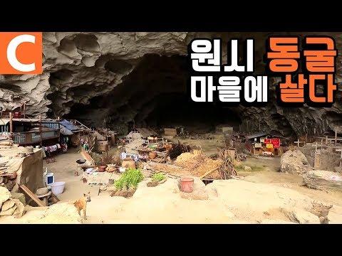 중국의 마지막 동굴 부족