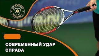 Смотреть онлайн Техника сильного удара по мячу в большом теннисе