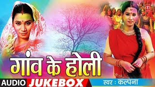 KALPANA | BHOJPURI HOLI AUDIO SONGS JUKEBOX | GAON KE HOLI | T-Series HamaarBhojpuri