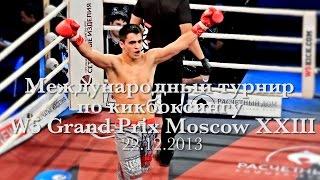 Международный турнир по кикбоксингу W5 Grand Prix Moscow XXIII 22.12.2013 (видеоотчет)