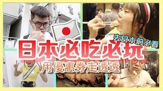 《🎁抽獎》說走就走的大阪行 : 去日本必吃必逛的店!用優惠券邊玩邊折扣就是爽✌🏻 | ❤️彥婷、巨人、君君、平衡