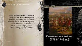 Первый раздел Польши: кто делил и какие интересы преследовал? Историада.Вып.021