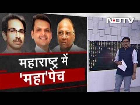 कैसे बनेगी Maharashtra में सरकार, कौन होगा सीएम? | Khabron Ki Khabar