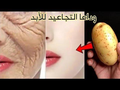 أقسم بالله حبة بطاطس واحدة ستخلصك من تجاعيد الوجه كأنك في20 من عمرك مجربة ومضمونة💯