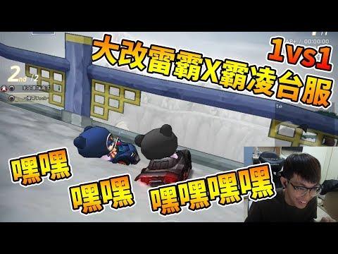 爆哥 爆改頂級雷霸X 屌虐台服玩家