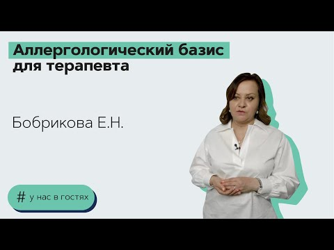 Интервью Бобрикова Е.Н. Аллергологический базис для терапевта. МСК 18.05.21