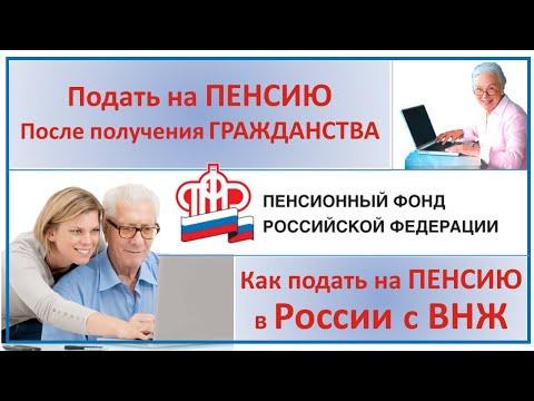 Пенсия после получения гражданства РФ. Подать на пенсию с ВНЖ в России. ПФР для иностранных граждан