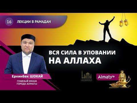 Лекции в Рамадан   16 урок   Вся сила в уповании на Аллаха