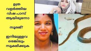 കൂടെ കൂടുമ്പോൾ അവർ അതിനു യോഗ്യരാണോ എന്ന് നോക്കി കൂടെ നിർത്തുക Moral Story In Malayalam Silu Talks  