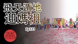 【上山避暑】飛天遁地迎媽祖 |民俗大廟埕 ep.123