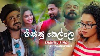 Pissu Kelle ( පිස්සු කෙල්ලේ ) - Shammu Sing Official Music Video