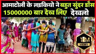 Nagpuri Chain Dance Aamatoli/Kotba Video 2018/SmarT BoY ManisH Presented !!