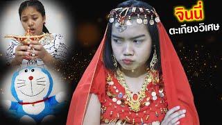 หนังสั้น | 3สาวจินนี่ ในตะเกียงวิเศษEP.2 | Genie in a magic lamp