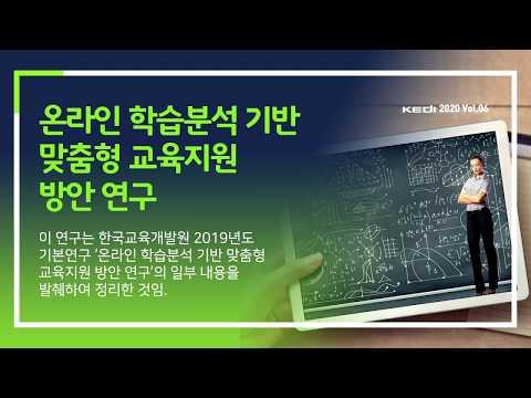 온라인 학습분석 기반 맞춤형 교육지원 방안 동영상표지