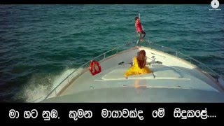 Oh Jaaniya ► Arijit Singh & Shreya Ghoshal Video Song with with Sinhala Translation Lyrics