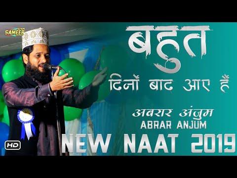 Abrar Anjum New Naat 2019 | Aa Gaye Sarkar 【New Updated】 From Beko Jharkhand