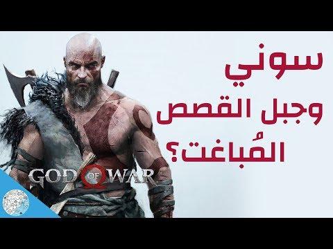 God of War l قود اوف وار هي أنجح حصرية في تاريخ سوني و بلايستيشن