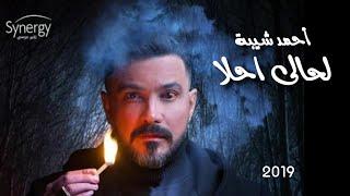 تحميل و مشاهدة أحمد شيبة - أغنية لحالى أحلا - تتر مسلسل علامة استفهام - رمضان ٢٠١٩ MP3