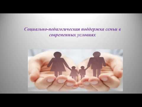 Социально-педагогическая поддержка семьи в современных условиях