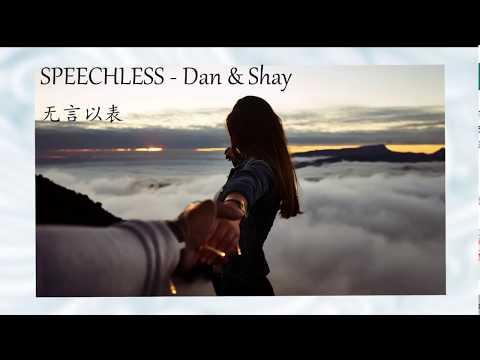 浪漫歌曲推荐:Dan & Shay - Speechless 无言以表 中文翻译