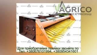 Жниварка для прибирання соняшника ціна от компании Агрикомаш ООО - видео