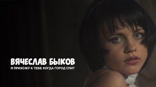 Вячеслав Быков - Я прихожу к тебе когда город спит, 1998