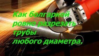 Приспособление для резки трубы болгаркой