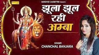 Jhula Jhul Rahi Amba   Chanchal Banjara   Mata Bhajan   Bhakti   Sherawali   2018   Bhajan Kirtan